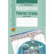 Информатика. Рабочая тетрадь для 8 класса