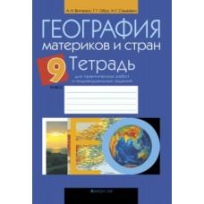 География материков и стран. 9 класс. Тетрадь для практических работ и индивидуальных заданий
