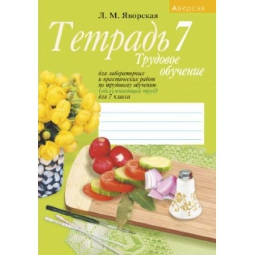 Тетрадь для лабораторных и практических работ по трудовому обучению (обслуживающий труд) для 7 класса