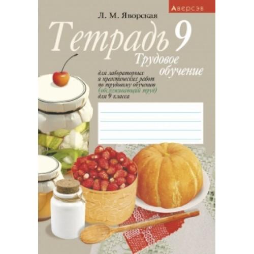 Тетрадь для лабораторных и практических работ по трудовому обучению (обслуживающий труд) для 9 класса