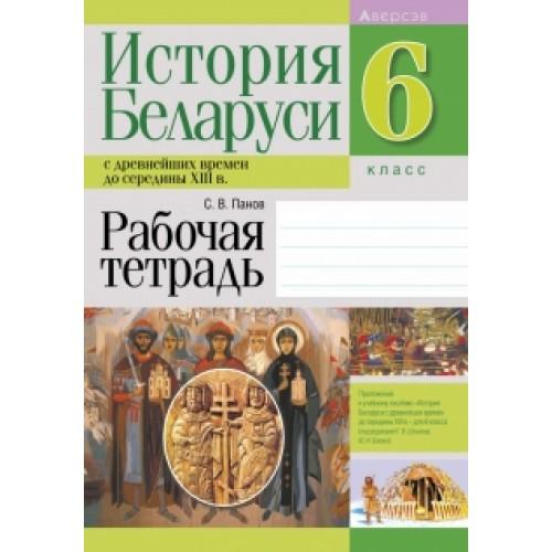 История Беларуси с древнейших времен до середины XIII в. 6 класс. Рабочая тетрадь