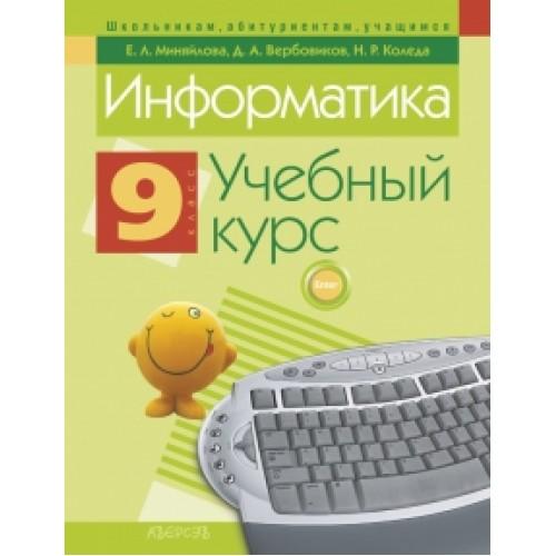 Информатика. 9 класс. Учебный курс