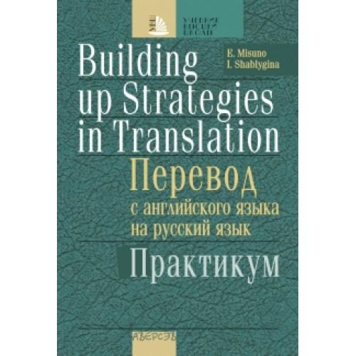 Перевод с английского языка на русский язык. Практикум