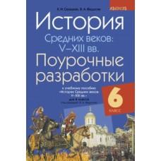 История Средних веков: V–XIII вв. 6 класс. Поурочные разработки