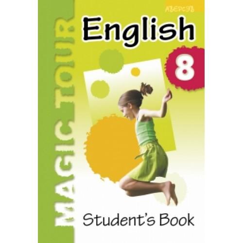 Английский язык. Учебное пособие для 8 класса