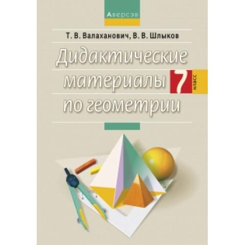 Дидактические материалы по геометрии. 7 класс