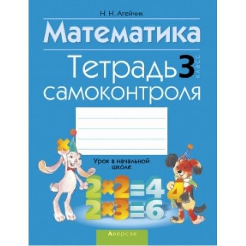 Математика. 3 класс. Тетрадь самоконтроля