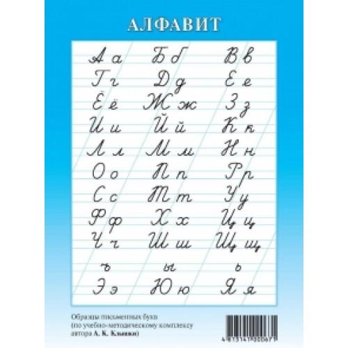 Алфавит (Образцы письменных букв по учебно-методическому комплексу автора А. К. Клышки)