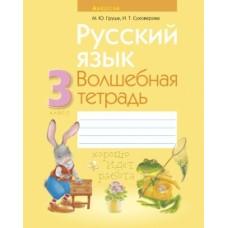 Русский язык. 3 класс. Волшебная тетрадь