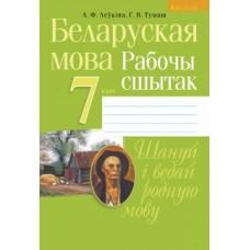 Беларуская мова. 7 клас. Рабочы сшытак