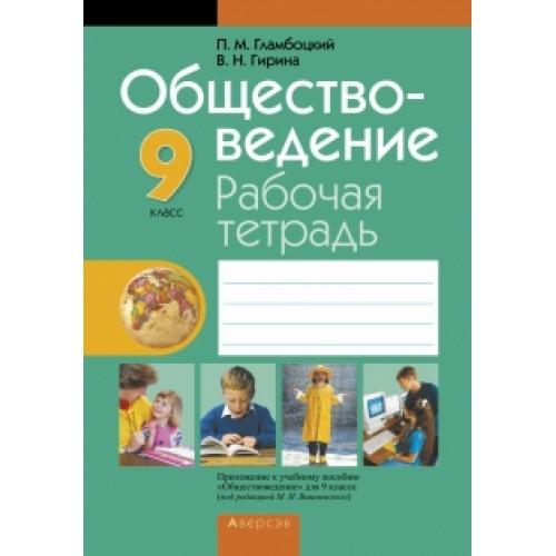 Обществоведение. 9 класс. Рабочая тетрадь