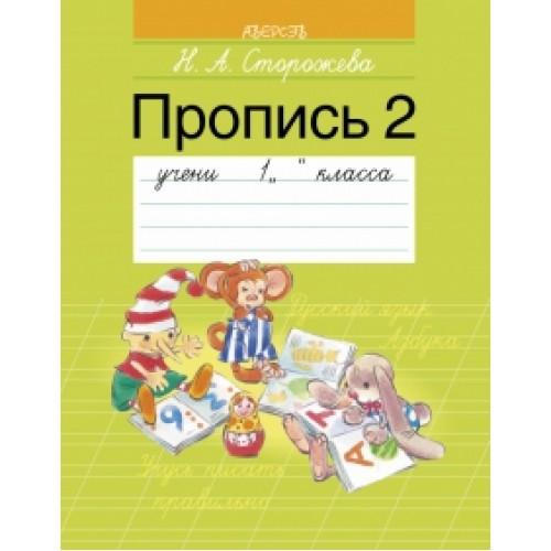 Пропись 2. Учебное пособие для 1 класса