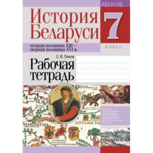 История Беларуси: вторая половина XIII — первая половина XVI в. 7 класс. Рабочая тетрадь