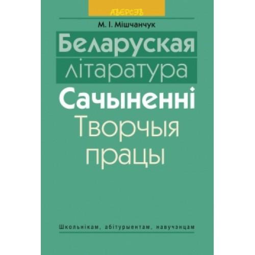 Беларуская літаратура. Сачыненні. Творчыя працы