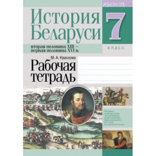 История Беларуси: вторая половина XIII – первая половина XVI в. 7 класс. Рабочая тетрадь