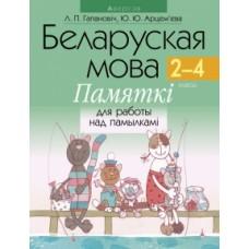 Беларуская мова. 2–4 класы. Памяткі для работы над памылкамі