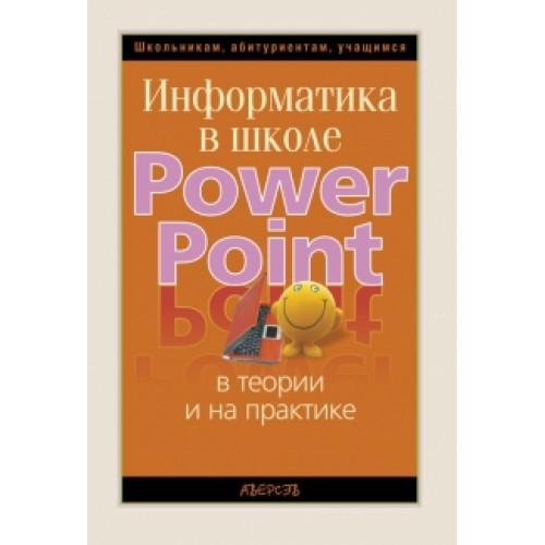 Информатика в школе. PowerPoint в теории и на практике
