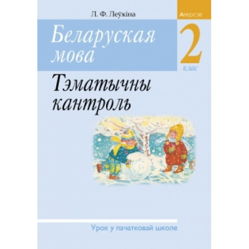 Беларуская мова. 2 клас. Тэматычны кантроль