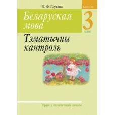 Беларуская мова. 3 клас. Тэматычны кантроль