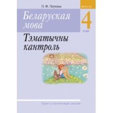 Беларуская мова. 4 клас. Тэматычны кантроль