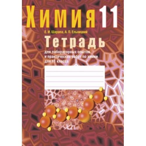 Тетрадь для лабораторных опытов и практических работ по химии для 11 класса