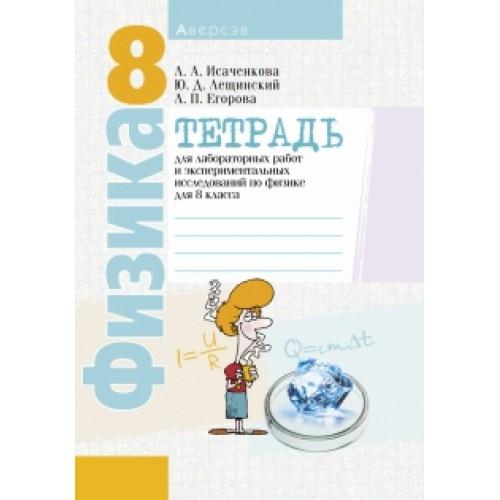 Тетрадь для лабораторных работ и экспериментальных исследований по физике для 8 класса