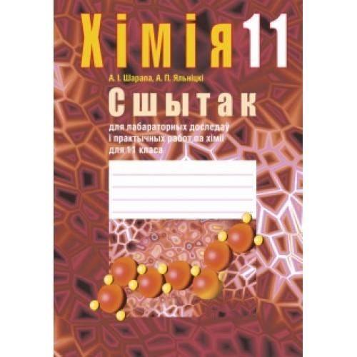 Сшытак для лабараторных доследаў і практычных работ па хiмii для 11 класа
