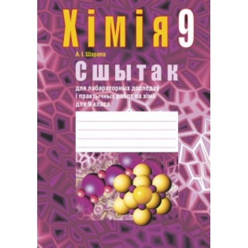 Сшытак для лабараторных доследаў і практычных работ па хiмii для 9 класа