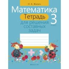 Математика. 3 класс. Тетрадь для решения составных задач