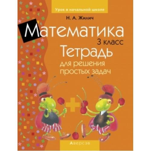 Математика. 3 класс. Тетрадь для решения простых задач