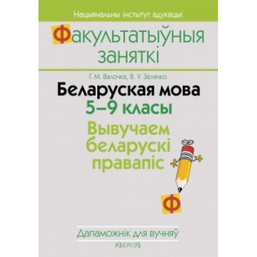 Беларуская мова. 5–9 класы. Вывучаем беларускі правапіс