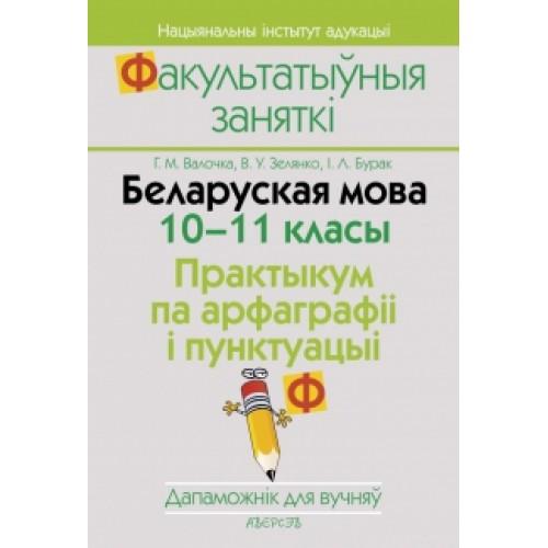 Беларуская мова. 10–11 класы. Практыкум па арфаграфіі і пунктуацыі