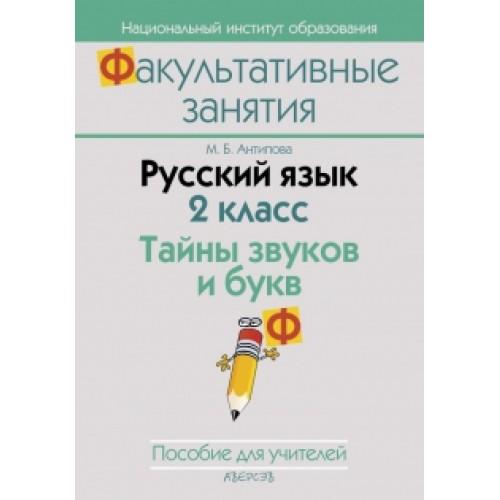 Русский язык. 2 класс. Тайны звуков и букв. Пособие для учителей