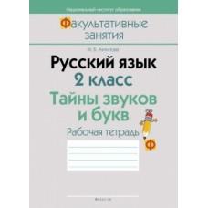 Русский язык. 2 класс. Тайны звуков и букв. Рабочая тетрадь
