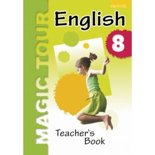 Английский язык. 8 класс. Книга для учителя