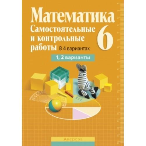 Математика 6. Самостоятельные и контрольные работы. В 4 вариантах. 1, 2 варианты