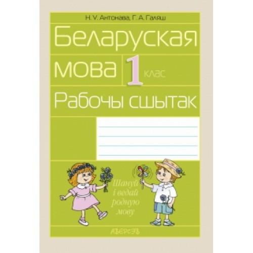 Беларуская мова. 1 клас. Рабочы сшытак