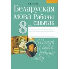 Беларуская мова. 8 клас. Рабочы сшытак