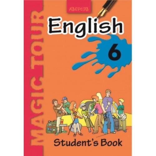 Английский язык. Учебное пособие для 6 класса