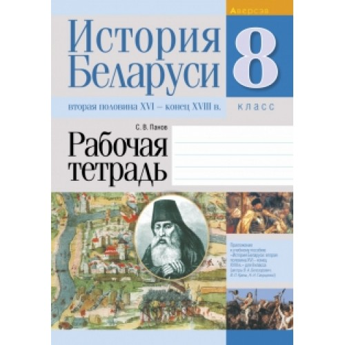 История Беларуси: вторая половина XVI — конец XVIII в. 8 класс. Рабочая тетрадь