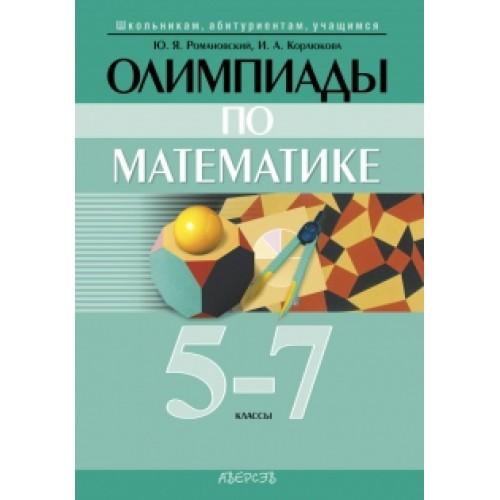 Олимпиады по математике. 5–7 классы