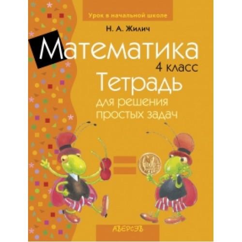 Математика. 4 класс. Тетрадь для решения простых задач