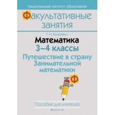 Математика. 3–4 классы. Путешествие в страну Занимательной математики. Пособие для учителей