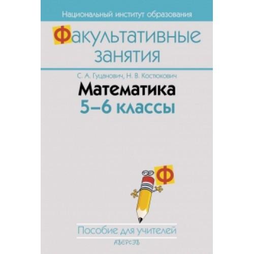 Математика. 5–6 классы. Пособие для учителей