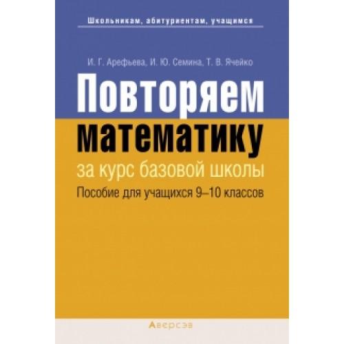 Повторяем математику за курс базовой школы. Пособие для учащихся 9–10 классов