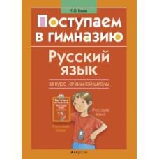 Русский язык за курс начальной школы. Поступаем в гимназию