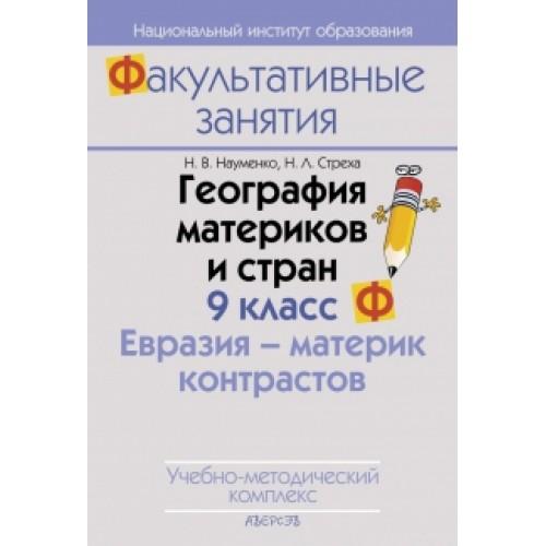 География материков и стран. 9 класс. Евразия — материк контрастов. Учебно-методический комплекс