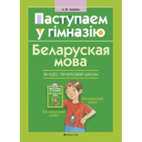 Беларуская мова за курс пачатковай школы. Паступаем у гімназію