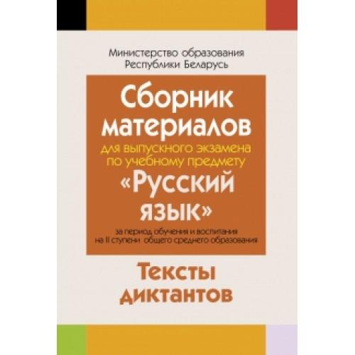 Сборник материалов для выпускного экзамена по учебному предмету «Русский язык» за период обучения и воспитания на II ступени общего среднего образования