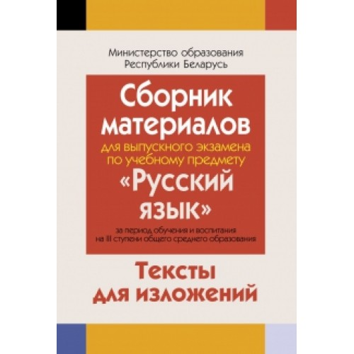 Сборник материалов для выпускного экзамена по учебному предмету «Русский язык» за период обучения и воспитания на III ступени общего среднего образования